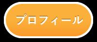 監修薬剤師・笹尾 プロフィール