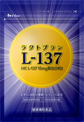 ラクトプラン L-137