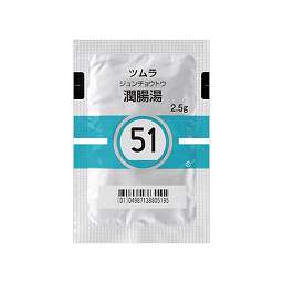 潤腸湯 51