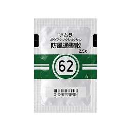 防風通聖散 62