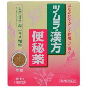 ツムラの漢方便秘薬